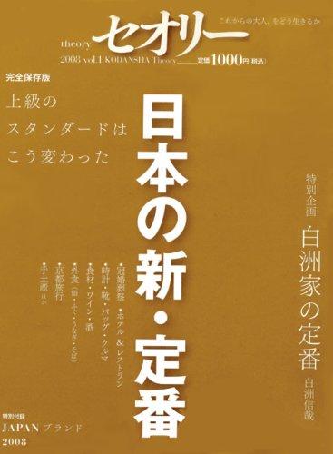 日本の新・定番 〔セオリー〕2008 vol.1