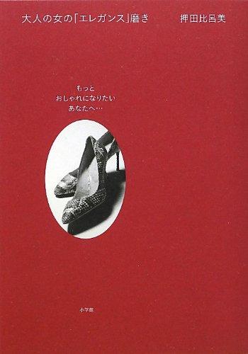 押田比呂美 大人の女の「エレガンス」磨き 大きい表紙画像