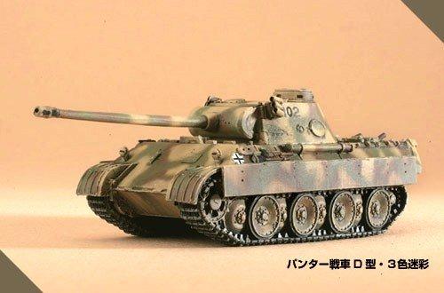 ドイツ軍 パンター (V号戦車) 中戦車 D型 三色迷彩