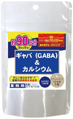ギャバ &カルシウム 270粒