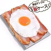 [名刺入れ]食品サンプル飯(めいし)ケース(ベーコンエッグ)