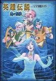 英雄伝説 ガガーブトリロジー 海の檻歌 完全攻略ガイド (Kadokawa Game Collection)