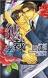 独裁者 (ショコラノベルス・ハイパー / 新井 諒 のシリーズ情報を見る