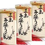 椿油使用 五島手延うどん 約3人前 ×3袋(計約9人前)