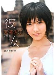 宮澤佐江ファースト写真集『彼女』(DVD付)