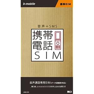 日本通信 bモバイル 携帯電話SIM