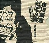 ひとり会落語CD全集(5)