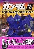 機動戦士ガンダム外伝 THE BLUE DESTINY (KCデラックス)