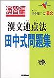 田中雄二の漢文漢文速点法田中式問題集 (大学受験V BOOKS—演習編)