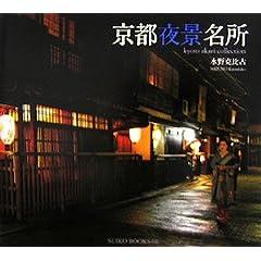 京都夜景名所