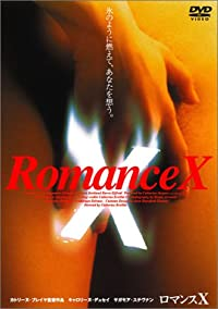 ロマンスX [DVD]