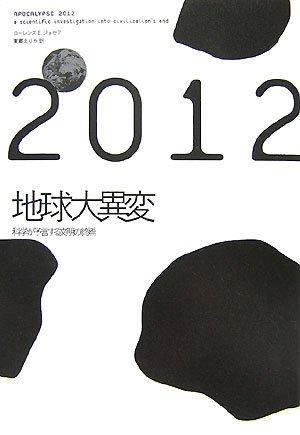 2012地球大異変