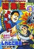 編集王 (3) (小学館文庫 (つB-3))