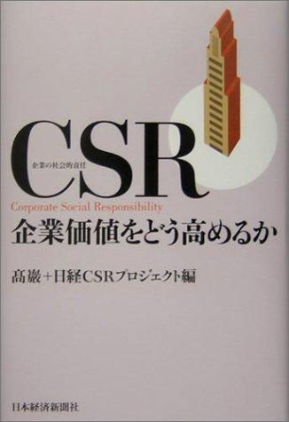CSR 企業価値をどう高めるか