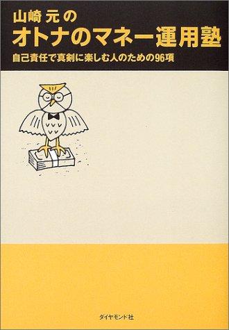 山崎元のオトナのマネー運用塾