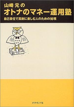 山崎元のオトナのマネー運用塾―自己責任で真剣に楽しむ人のための96項