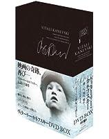 ヴィターリー・カネフスキー DVD-BOX