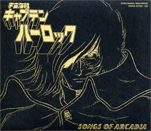 宇宙海賊キャプテンハーロック ETERNAL EDITION File NO.7&8 宇宙海賊キャプテンハーロック SONGS of ARCADIA