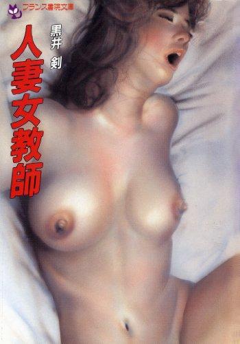 [黒井剣] 人妻女教師