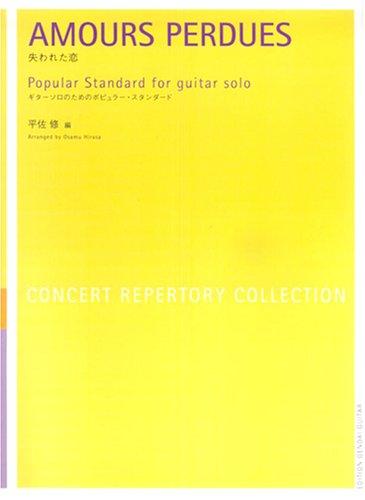 GG405 ギターソロのためのポピュラースタンダード 失われた恋  平佐修 編曲