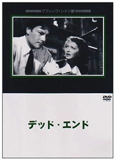 デッド・エンド [DVD]