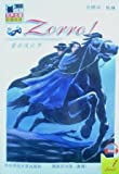 The Mask of Zorro - Audio Book of English Classic - (with CD) (Chinese Edition)