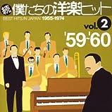 続・僕たちの洋楽ヒット Vol.2