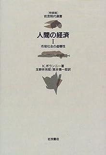 人間の経済 (1) (〈特装版〉岩波現代選書)