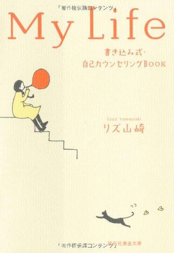 My Life~書き込み式・自己カウンセリングBOOK (祥伝社黄金文庫)