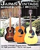 ジャパン・ヴィンテージ〈アコースティック〉 (Vol.1) (シンコー・ミュージック・ムック)
