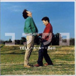 YELL~エール~/Bell