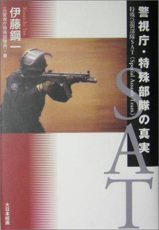 警視庁・特殊部隊の真実—特殊急襲部隊SAT(Special Assault Team)