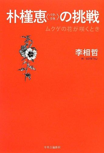 朴槿恵〈パク・クネ〉の挑戦 - ムクゲの花が咲くとき