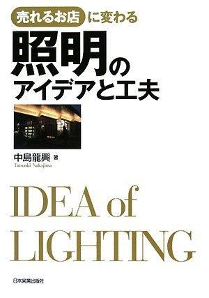 売れるお店に変わる 照明のアイデアと工夫