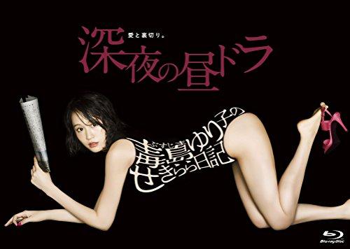 【早期購入特典あり】毒島ゆり子のせきらら日記 Blu-ray BOX(ポストカード付)