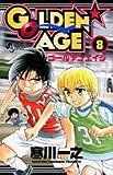 GOLDEN・AGE 8 (少年サンデーコミックス)
