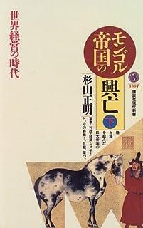 モンゴル帝国の興亡〈下〉 (講談社現代新書)