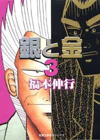 福本伸行『銀と金』(3巻)