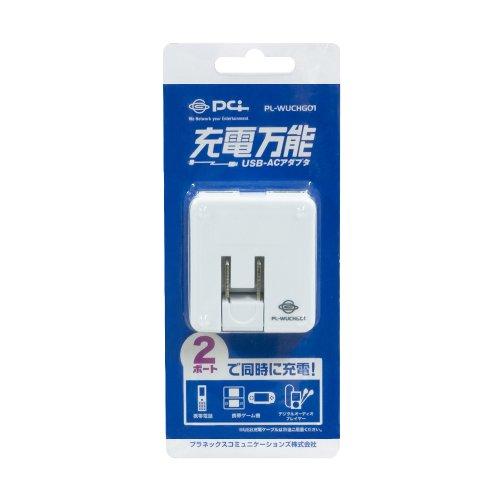 PLANEX 「充電万能」 2ポートUSB充電器 ホワイト PL-WUCHG01 Xperia,ウォークマンNW-X1060,X06HT,iPod,iPhone 3G/3GS/4, PSP, DS, DSLite, DSi 対応USB ACアダプタ (海外対応)