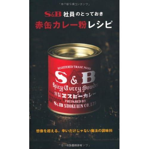 S&B社員のとっておき赤缶カレー粉レシピ-想像を超える辛いだけじゃない魔法の調味料 (池田書店の料理新書シリーズ)