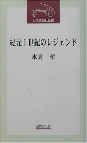 紀元1世紀のレジェンド (近代文芸社新書)