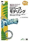 組込みソフトウェア開発のためのリバースモデリング (組込みエンジニア教科書)