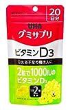 UHA味覚糖 グミサプリ ビタミンD3 20日分 (40粒)