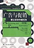 img - for Advertising and Promotion: Integrated Marketing Communications Perspective (8th Edition) by MEI )QIAO ZHI ?E ?BEI ER QI DENG ZHANG SHU TING ?ZHENG SU HUI DENG YI (1991-05-04) book / textbook / text book