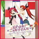 「這いよれ! ニャル子さんW」エンディングソングシリーズ2