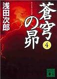 蒼穹の昴(4) (講談社文庫)