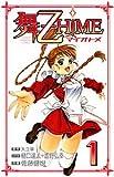 舞-乙HiME 1 (1) (少年チャンピオン・コミックス)