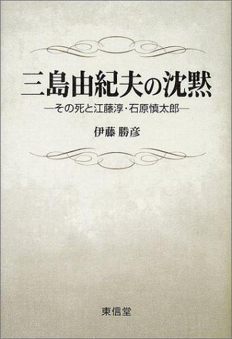 三島由紀夫の沈黙