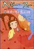 ペギー・スー(3) 幸福を運ぶ魔法の蝶