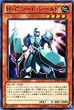 遊戯王カード 【H・C ソード・シールド】 REDU-JP007-N 《リターン・オブ・ザ・デュエリスト》